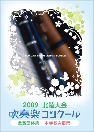 09吹コン金賞集北陸支部大会中学校