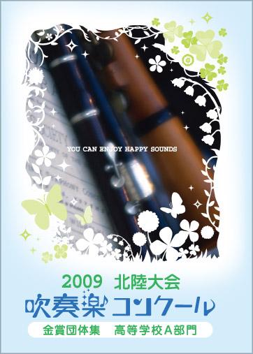 09吹コン金賞集北陸支部大会高校