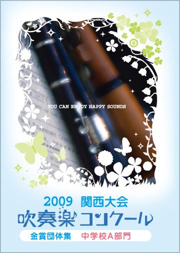 09吹コン金賞集関西支部大会中学校
