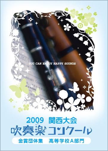 09吹コン金賞集関西支部大会高校