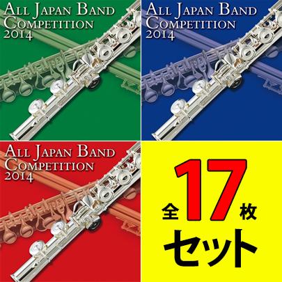 【吹奏楽 CD】全日本吹奏楽コンクール2014 全タイトルセット(全17枚)