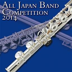 【吹奏楽 CD】全日本吹奏楽コンクール2014 Vol.10 <高等学校編V>