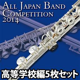 【吹奏楽 CD】全日本吹奏楽コンクール2014 Vol.6~10 高等学校編5枚セット