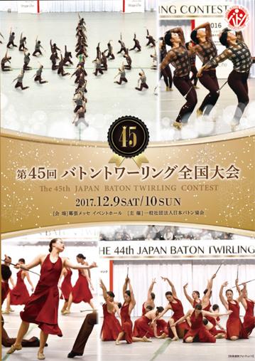 【バトン DVD】第45回バトントワーリング全国大会 B-1~9