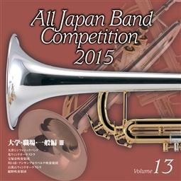 【吹奏楽 CD】全日本吹奏楽コンクール2015 Vol.13 <大学・職場・一般編III>