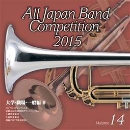 【吹奏楽 CD】全日本吹奏楽コンクール2015 Vol.14 <大学・職場・一般編IV>