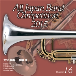 【吹奏楽 CD】全日本吹奏楽コンクール2015 Vol.16 <大学・職場・一般編VI>