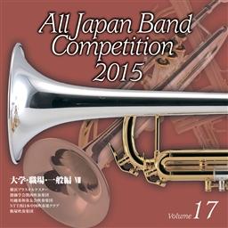 【吹奏楽 CD】全日本吹奏楽コンクール2015 Vol.17 <大学・職場・一般編VII>