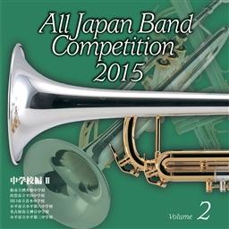 【吹奏楽 CD】全日本吹奏楽コンクール2015 Vol.2 <中学校編II>