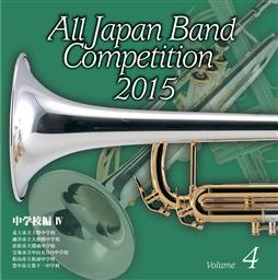 【吹奏楽 CD】全日本吹奏楽コンクール2015 Vol.4 <中学校編IV>