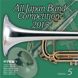 【吹奏楽 CD】全日本吹奏楽コンクール2015 Vol.5 <中学校編V>