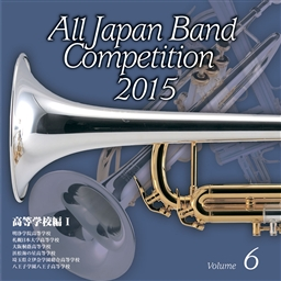 【吹奏楽 CD】全日本吹奏楽コンクール2015 Vol.6 <高等学校編I>