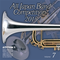 【吹奏楽 CD】全日本吹奏楽コンクール2015 Vol.7 <高等学校編II>