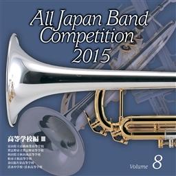 【吹奏楽 CD】全日本吹奏楽コンクール2015 Vol.8 <高等学校編III>