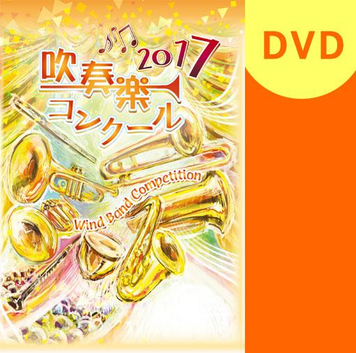 【吹奏楽 DVD】2017 第67回関西吹奏楽コンクール金賞団体集 高等学校の部A