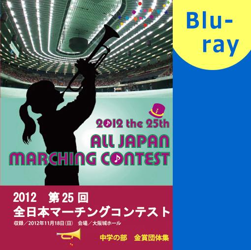 【マーチング ブルーレイ】第25回全日本マーチングコンテスト中学の部 金賞団体集 ブルーレイ
