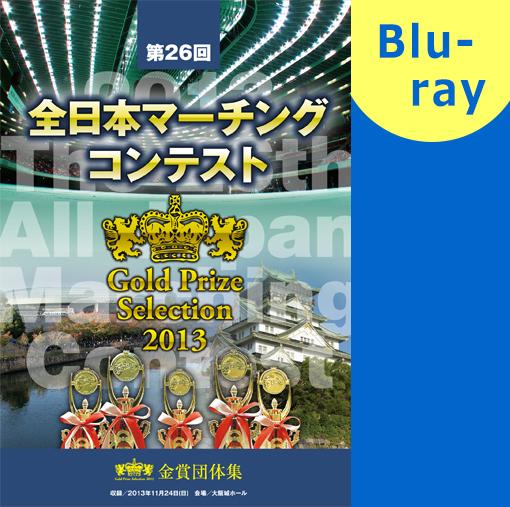 【マーチング ブルーレイ】第26回全日本マーチングコンテスト高校以上の部 金賞団体集 ブルーレイ