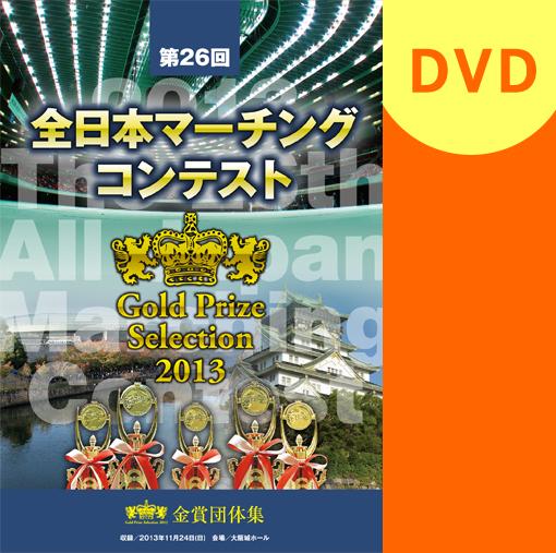 【マーチング DVD】第26回全日本マーチングコンテスト高校以上の部 金賞団体集