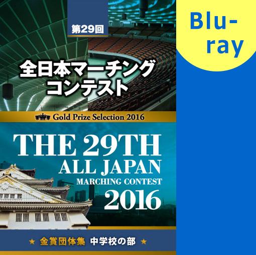 【マーチング ブルーレイ】2016第29回全日本マーチングコンテスト中学校の部 金賞団体集 ブルーレイ