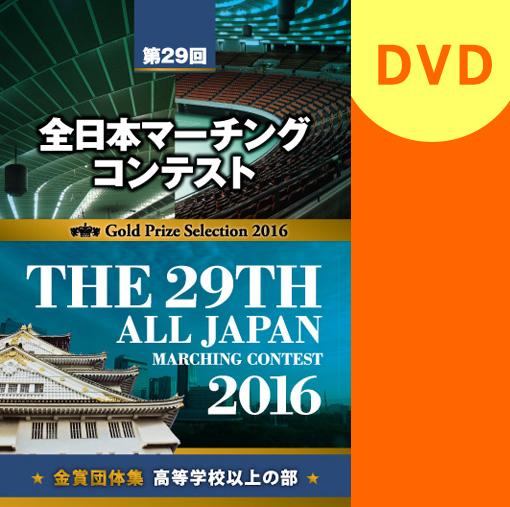 【マーチング DVD】2016第29回全日本マーチングコンテスト高等学校以上の部 金賞団体集