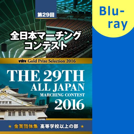 【マーチング ブルーレイ】2016第29回全日本マーチングコンテスト高等学校以上の部 金賞団体集 ブルーレイ