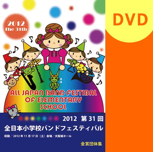 【マーチング DVD】第31回全日本小学校バンドフェスティバル 金賞団体集
