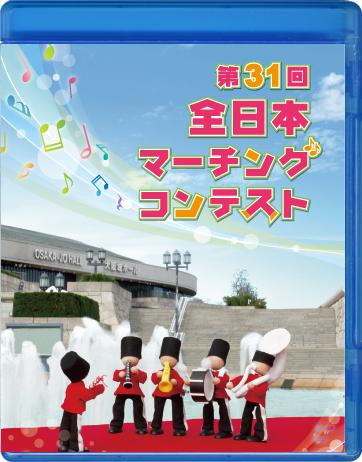 【マーチング ブルーレイ,DVD】2018第31回全日本マーチングコンテスト 1団体収録