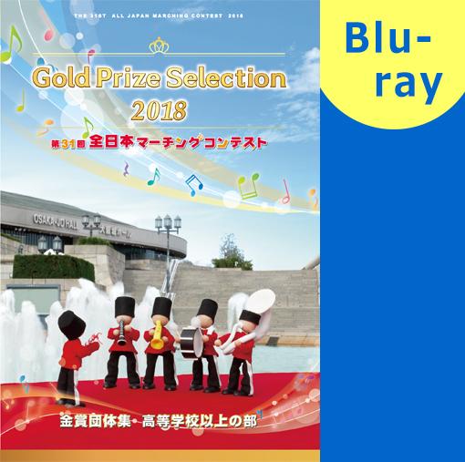 【マーチング ブルーレイ】2018第31回全日本マーチングコンテスト高等学校以上の部 金賞団体集 ブルーレイ