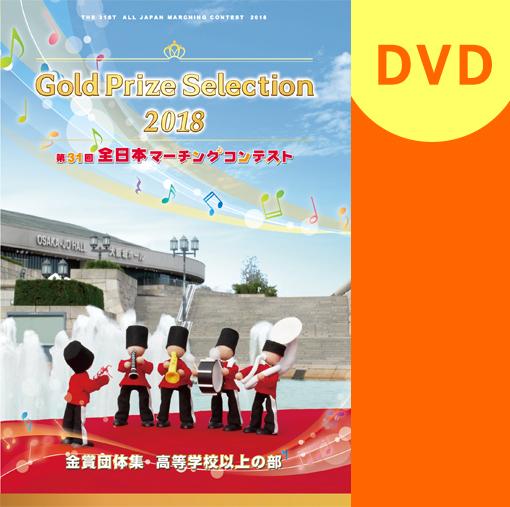 【マーチング DVD】2018第31回全日本マーチングコンテスト高等学校以上の部 金賞団体集