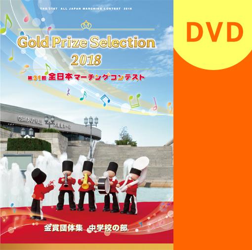 【マーチング DVD】2018第31回全日本マーチングコンテスト 中学校の部 金賞団体集DVD