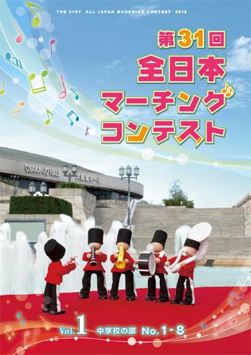 【マーチング DVD】2018第31回全日本マーチングコンテスト グループ収録Vol.1~6