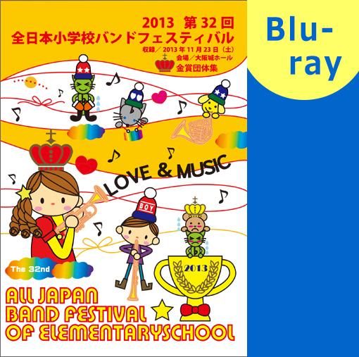 【マーチング ブルーレイ】第32回全日本小学校バンドフェスティバル 金賞団体集 ブルーレイ
