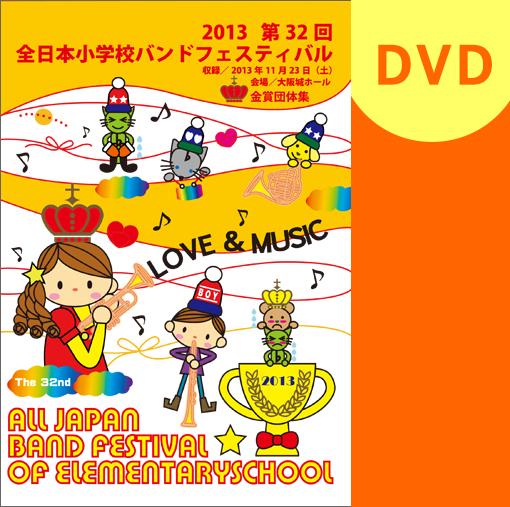 【マーチング DVD】第32回全日本小学校バンドフェスティバル 金賞団体集