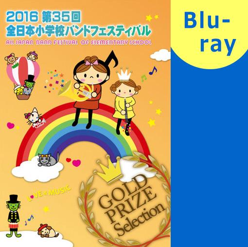 【マーチング ブルーレイ】2016第35回全日本小学校バンドフェスティバル 金賞団体集 ブルーレイ