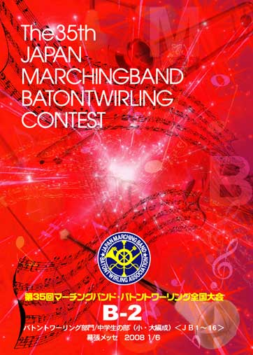 第35回マーチングバンド・バトントワーリング全国大会B-2