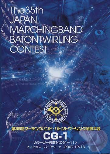 第35回マーチングバンド・バトントワーリング全国大会CG-1