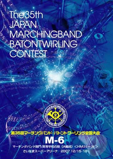 第35回マーチングバンド・バトントワーリング全国大会M-6