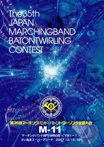第35回マーチングバンド・バトントワーリング全国大会M-11