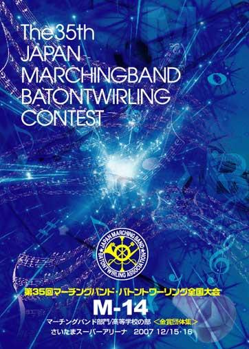 第35回マーチングバンド・バトントワーリング全国大会M-14