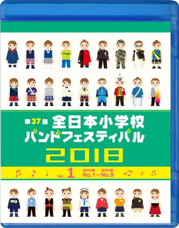 【マーチング ブルーレイ,DVD】2018第37回全日本小学校バンドフェスティバル 1団体収録