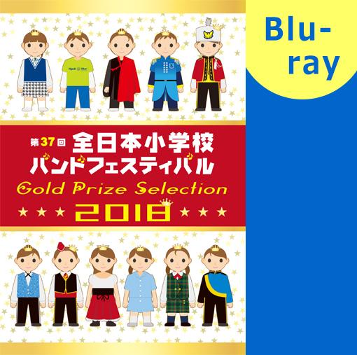 【マーチング ブルーレイ】2018第37回全日本小学校バンドフェスティバル 金賞団体集 ブルーレイ