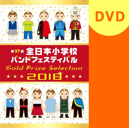 【マーチング DVD】2018第37回全日本小学校バンドフェスティバル 金賞団体集