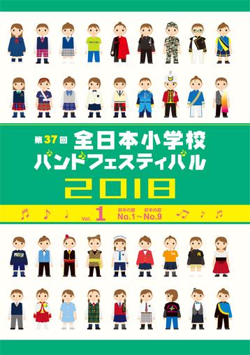 【マーチング DVD】2018第37回全日本小学校バンドフェスティバル グループ収録Vol.1~4