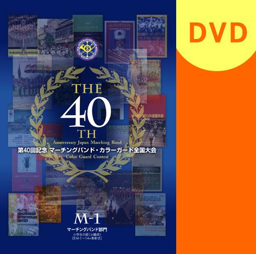 【マーチング DVD】第40回記念マーチング・カラーガード全国大会 マーチングバンド部門 金賞団体集 3:高等学校の部