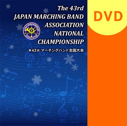 【マーチング DVD】第43回マーチングバンド全国大会 マーチングバンド部門 ベストセレクション 4:一般の部