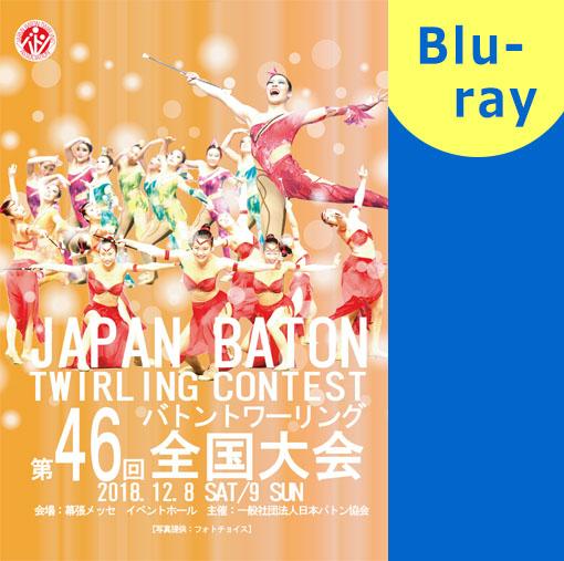 【バトン Blu-ray】第46回バトントワーリング全国大会 B-1~9