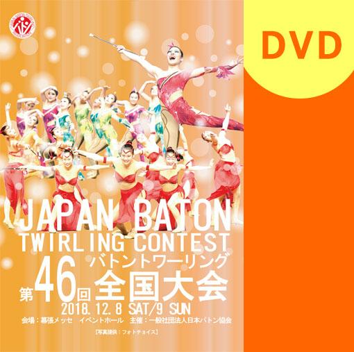 【バトン DVD】第46回バトントワーリング全国大会 B-1~9