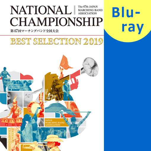 【マーチング ブルーレイ】2019第47回マーチングバンド全国大会 マーチングバンド部門 ベストセレクション 4:一般の部 ブルーレイ