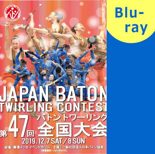 【バトン Blu-ray】第47回バトントワーリング全国大会 B-1~9