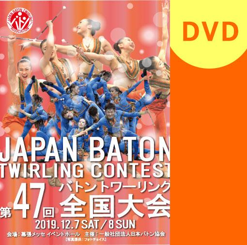 【バトン DVD】第47回バトントワーリング全国大会 B-1~9